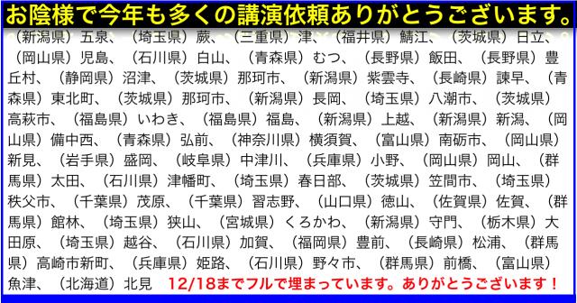 2017年9月以降の講演予定で注目セミナー(新潟県外も多数)
