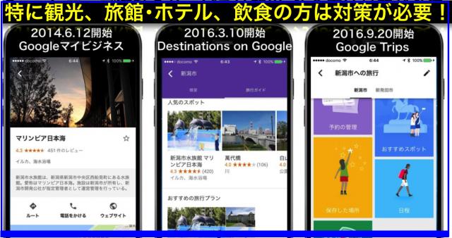 地図連動サービス(特にGoogle Trips)は観光・飲食店は対策を