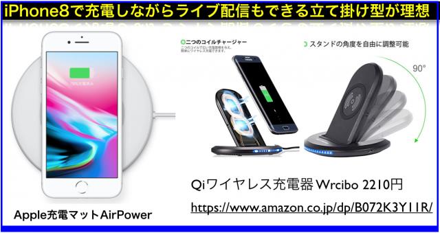 iPhone8開封レビューとApple充電マットAirPower代用品