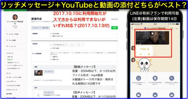 LINE@メッセージ(+友だち追加時あいさつ)動画・音声も可能