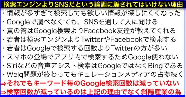 Googleオワコンや検索エンジンよりSNSの論調に騙されない