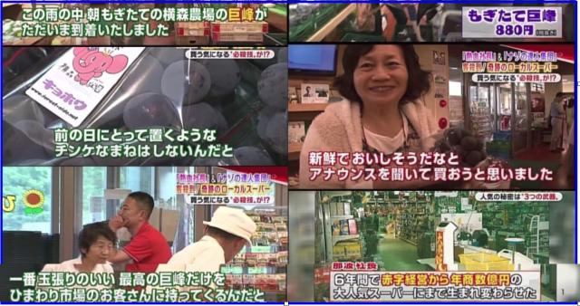 (山梨県北杜市)ひまわり市場というスーパー「店長の場内アナウンス」から学ぶべきこと