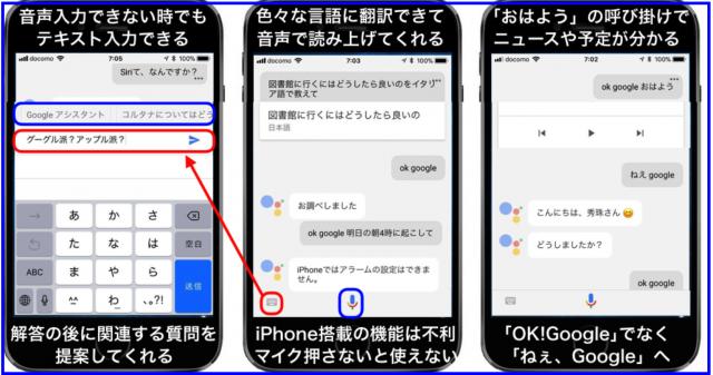 OK! GoogleアシスタントをHey! SiriのiPhoneに入れて比較