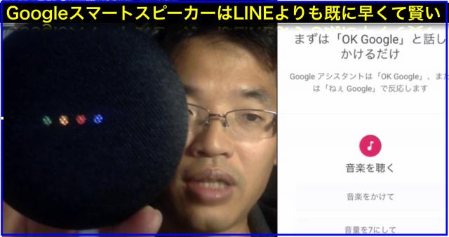 グーグルAIスマートスピーカーGoogle Home Miniレビュー