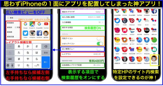 様々なサービスの横断検索iPhoneアプリ「Eureca(エウレカ)」