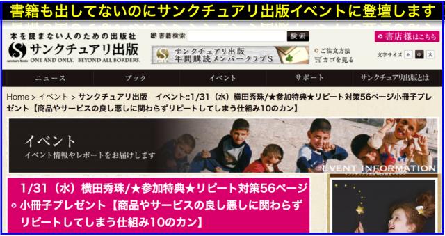 東京サンクチュアリ出版イベントでリピート対策セミナー講演