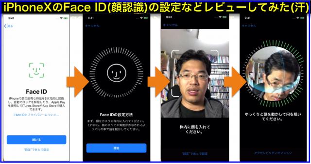 iPhoneXでFace ID(顔認識技術)登録など初期設定とレビュー