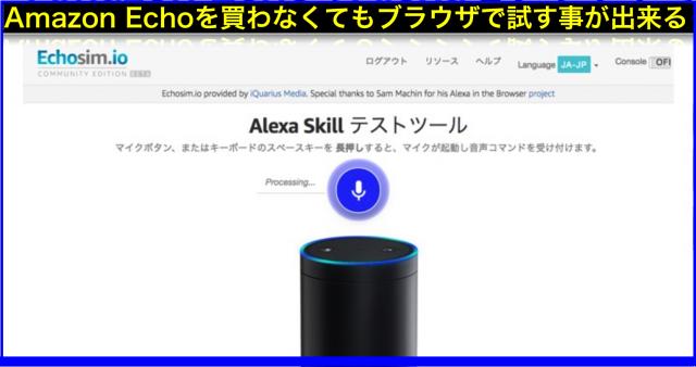 Amazon Echo Alexaをブラウザで利用Echosim(エコシム)