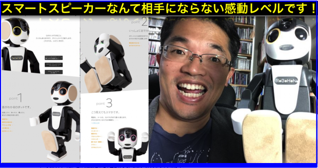 世界初!二足歩行するロボット型携帯電話RoBoHoN(ロボホン)
