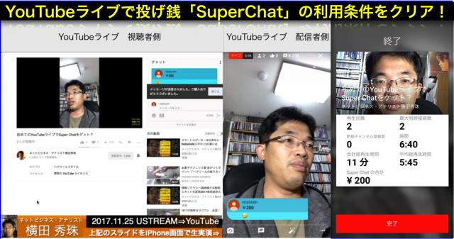 チャンネル登録者数1000人でYouTubeライブのSuperChat