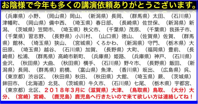 2017年11月以降の講演予定で注目セミナー(新潟県外も多数)