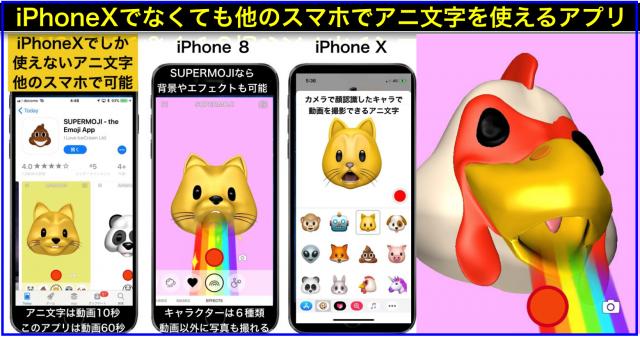 iPhoneXのアニ文字を他のiPhoneやAndroidでも使う方法