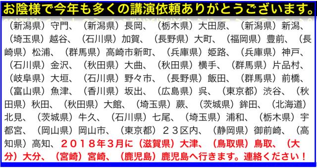 2017年12月以降の講演予定で注目セミナー(新潟県外も多数)