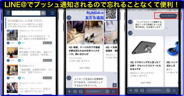 SNSで話題のニュース記事をLINEプッシュ配信するRUNDA