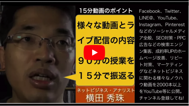 情報リテラシー論09様々な動画とネット生配信'17長岡造形大