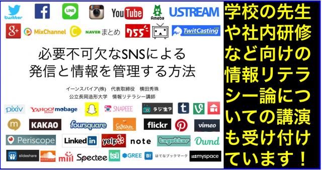 企業研修・学校教員向け情報リテラシー論:長岡造形大学で実施