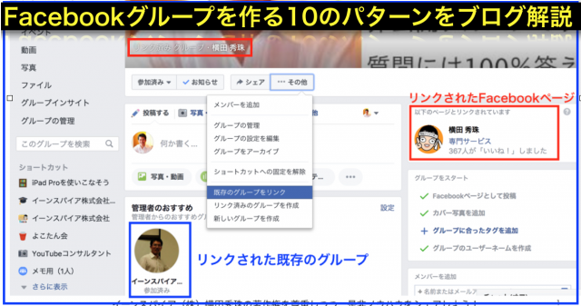 Facebookグループと既存のグループをリンクし連携する方法