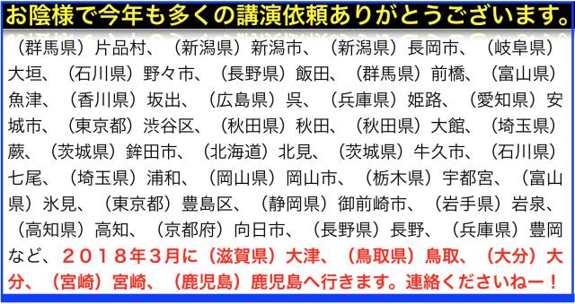 2018年1月以降の講演予定で注目セミナー(新潟県外も多数)
