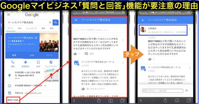 Googleマイビジネス「質問と回答」はアプリ未対応で通知なし