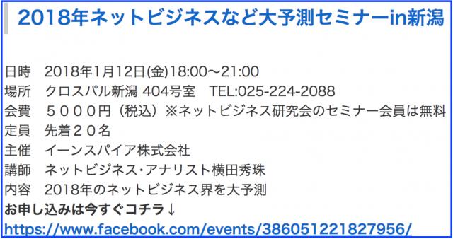 ネットビジネス・アナリスト横田秀珠が2018年を予測する