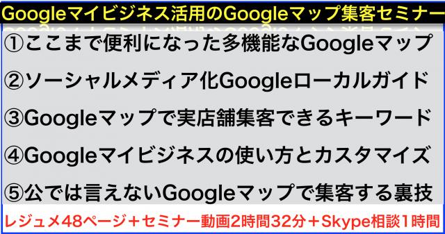Googleマイビジネスを活用したグーグルマップ集客セミナー