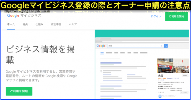 Googleマイビジネスのスポット登録とオーナー申請する方法