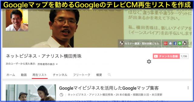 GoogleマップのテレビCM一覧Googleマイビジネス活用事例