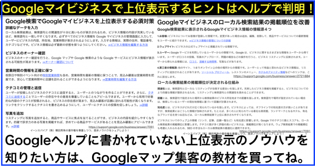 Google検索でGoogleマイビジネスを上位表示する必須対策