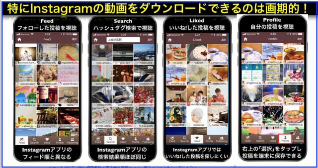 Instagram写真・画像・動画をスマホにダウンロードする方法