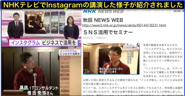 秋田商工会議所InstagramセミナーがNHKで紹介されました