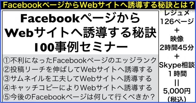 Facebookページ投稿でWebサイトへ誘導100事例セミナー