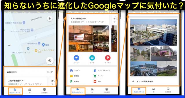 Googleマップ「周辺のスポット」から飲食店・病院などを探せる