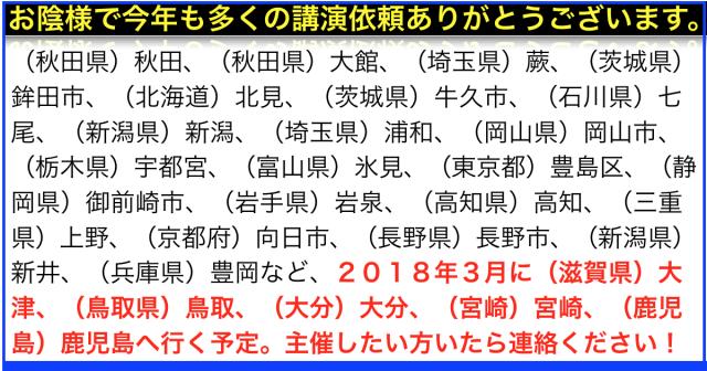 2018年2月以降の講演予定で注目セミナー(新潟県外も多数)
