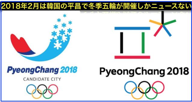 2018年(平成30年)2月から変わること:平昌で冬季五輪が開催