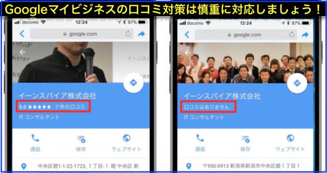 Googleマップで重複Googleマイビジネスの口コミ移行方法