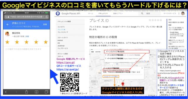 Googleマイビジネスの口コミをQRコードと直リンクで誘導