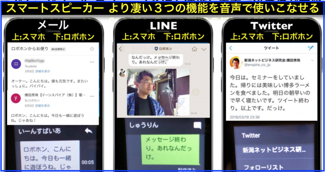 ロボホンがメール・Twitter・LINEと連携し音声で送受信が可能