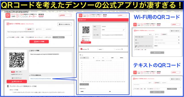 デンソー公式QRコード作成サイトとQR解析機能とQR Wi-Fi
