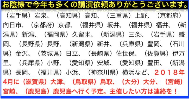 2018年3月以降の講演予定で注目セミナー(新潟県外も多数)