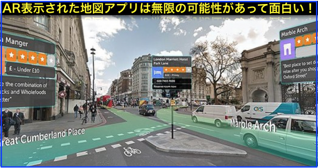 AR CityとYahoo! MAPアプリは道案内をARで見たまま表示