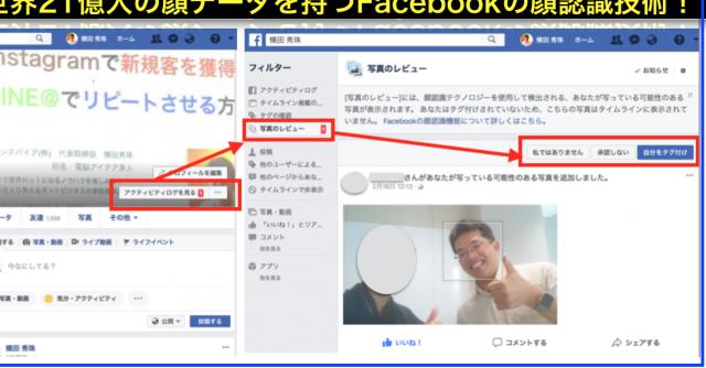 Facebook顔認識は自分の顔が「タグ付け」されてなくても通知