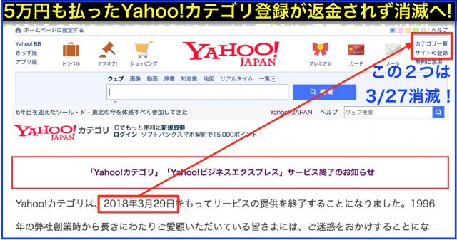 Yahoo!カテゴリが米国に続き日本も終了:SEOの歴史で紐解く