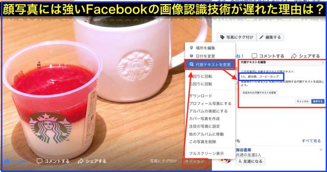FacebookのAIによる画像認識技術「自動代替テキスト」機能