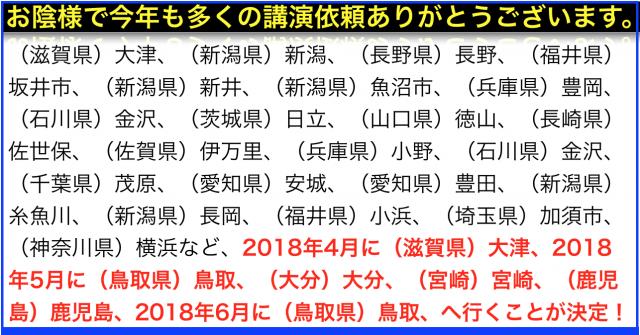 2018年4月以降の講演予定で注目セミナー(新潟県外も多数)