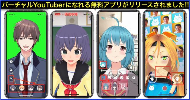 バーチャルYouTuber(VTuber)アプリ:ホロライブ・パペ文字