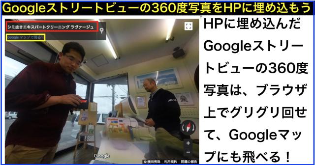Googleストリートビューの360度写真をHPに埋め込む方法