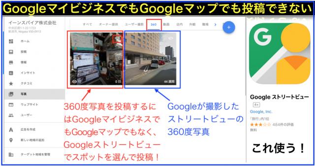 Googleマイビジネスに360度写真を自社と紐づけ投稿の方法