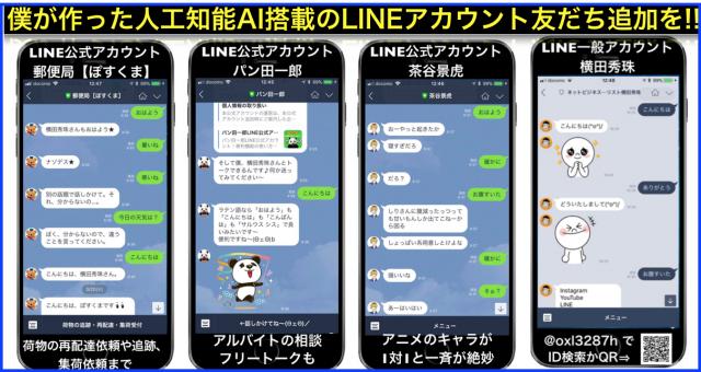 人工知能AIを搭載したLINEで会話を楽しめるアカウント一覧