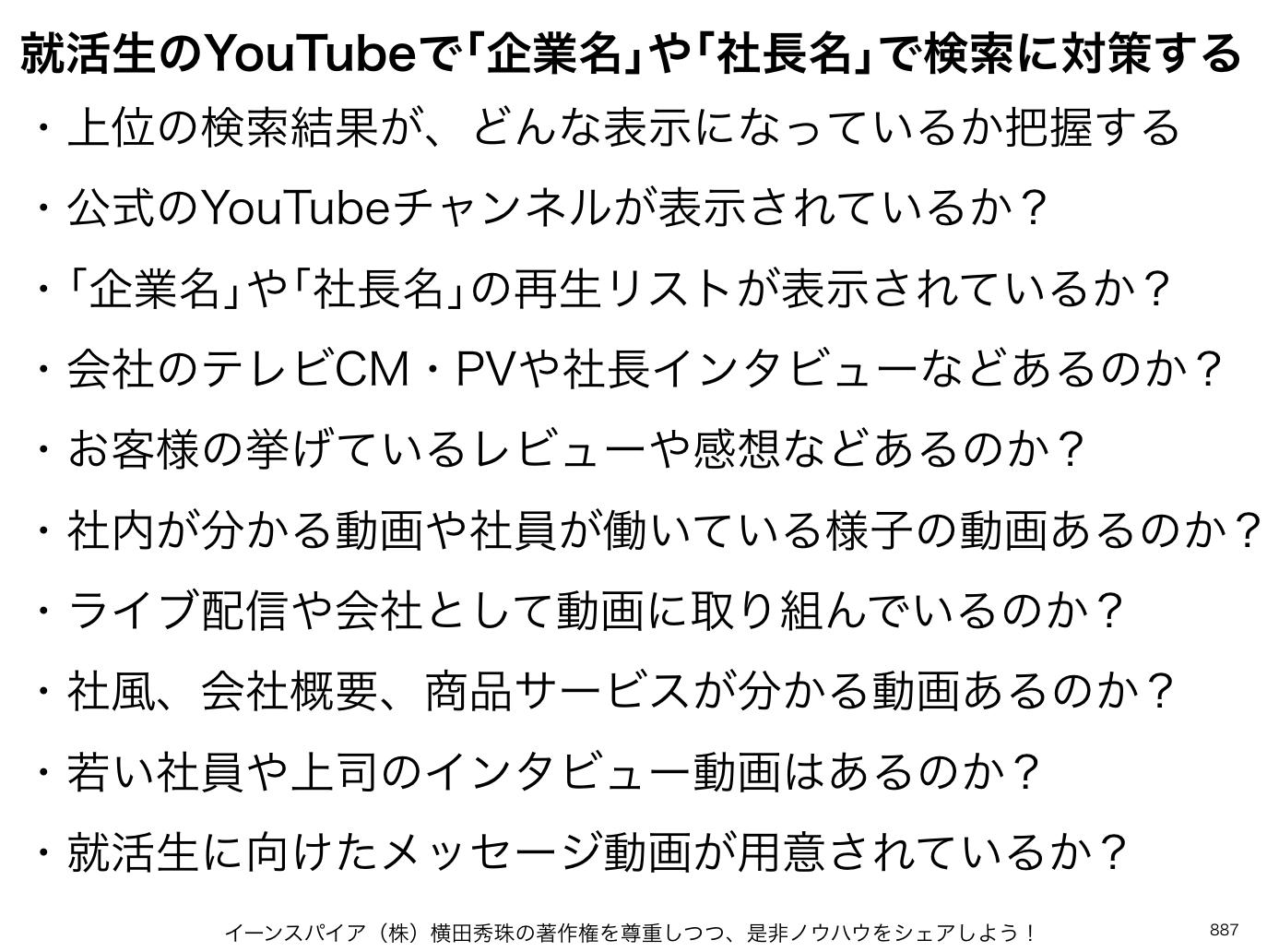 就活生のYouTubeで「企業名」や「社長名」を検索に対し対策を