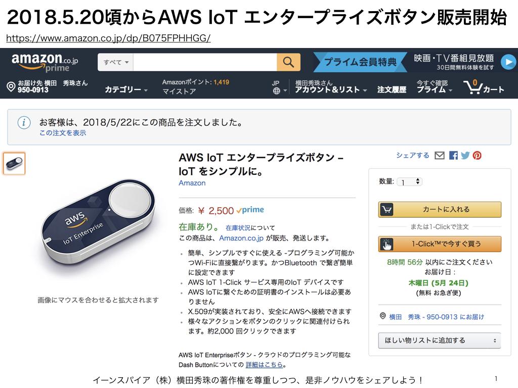 2018.5.20〜日本でAWS IoT エンタープライズボタン販売開始